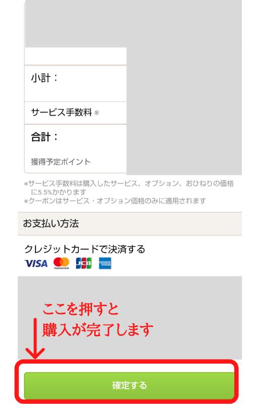 購入画面の確定ボタン 決済方法はクレジット払い