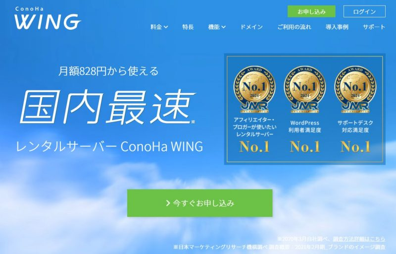 ConoHaWING home画面