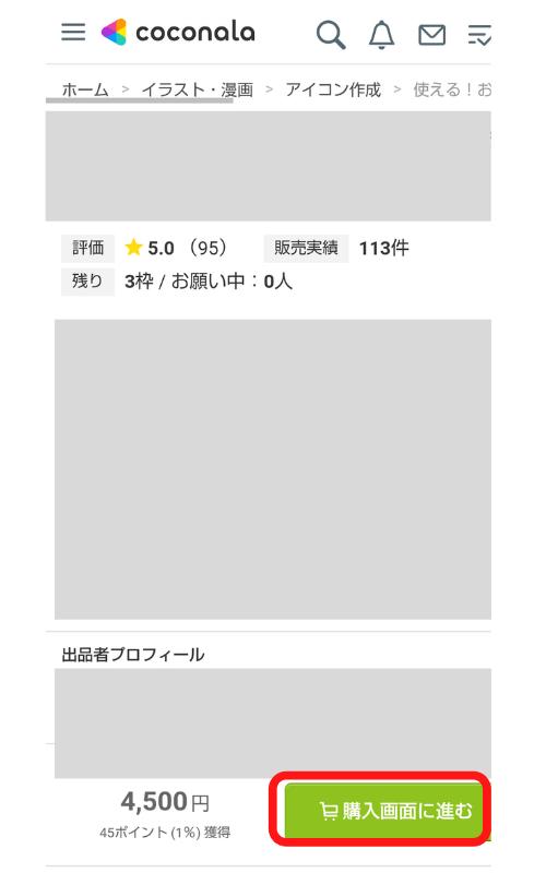 ある出品サービスの画面 「購入画面に進む」に赤枠が付いている