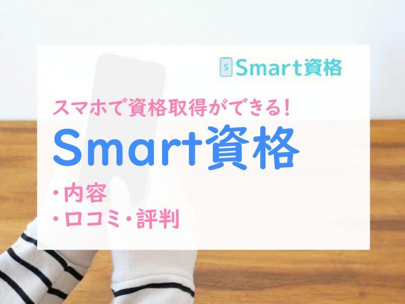 スマホで資格取得ができる!Smart資格