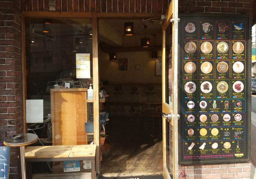 MANU COFFEE の入口