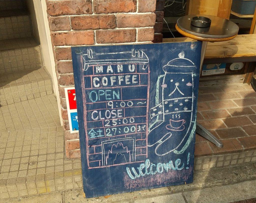 お店概要が書かれたブラックボード