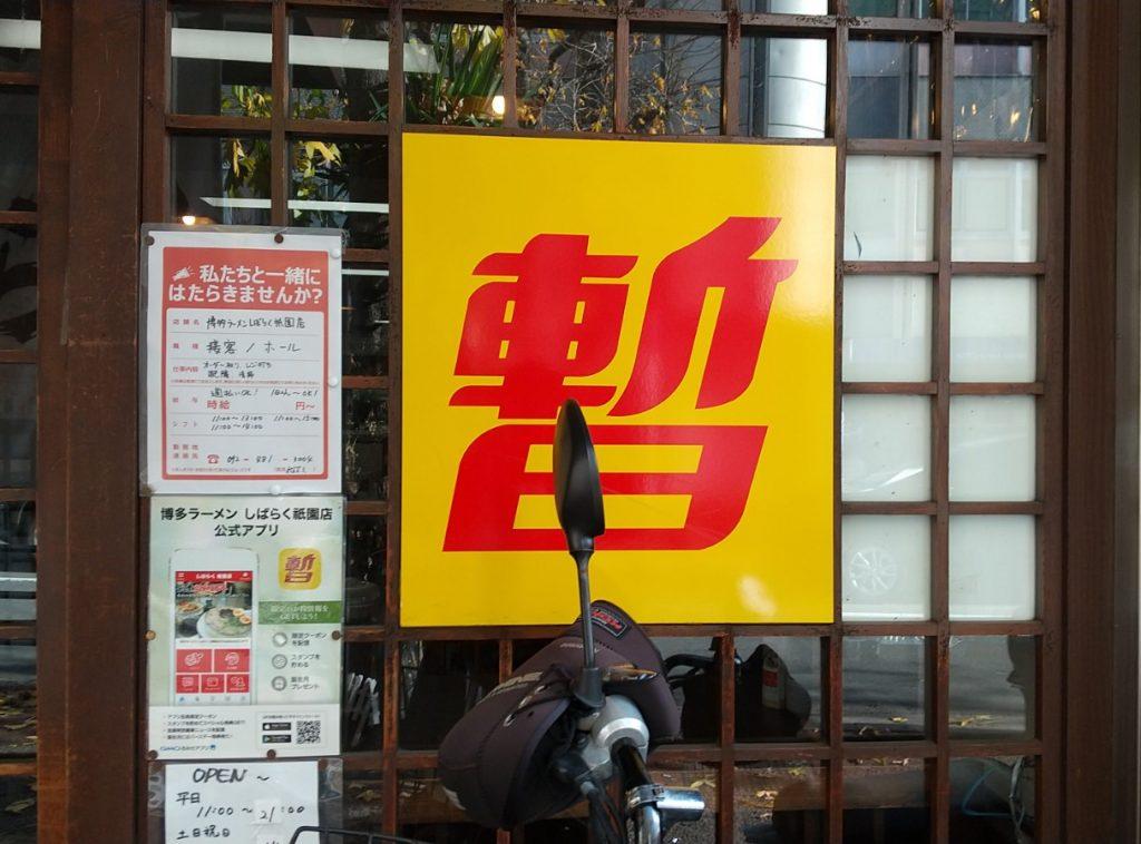 お店入口前にある「暫」の文字