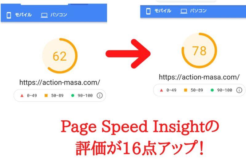 PageSpeedInsightの評価が16点上がったことを示す画像