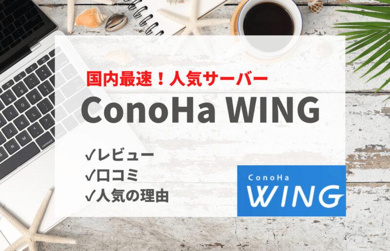 ConoHa WING レビュー・口コミ・人気の理由は?