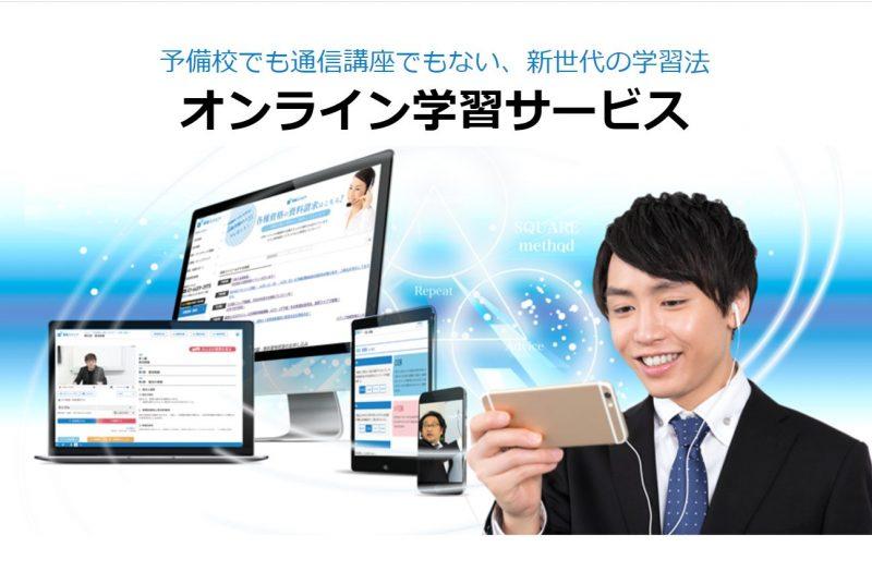 資格スクエアのオンライン学習サービス ホーム画面