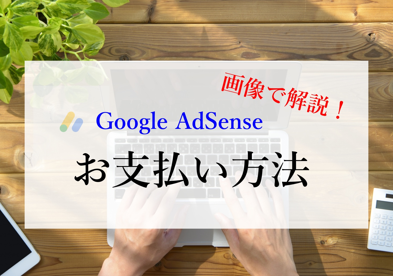 Google AdSense お支払い方法