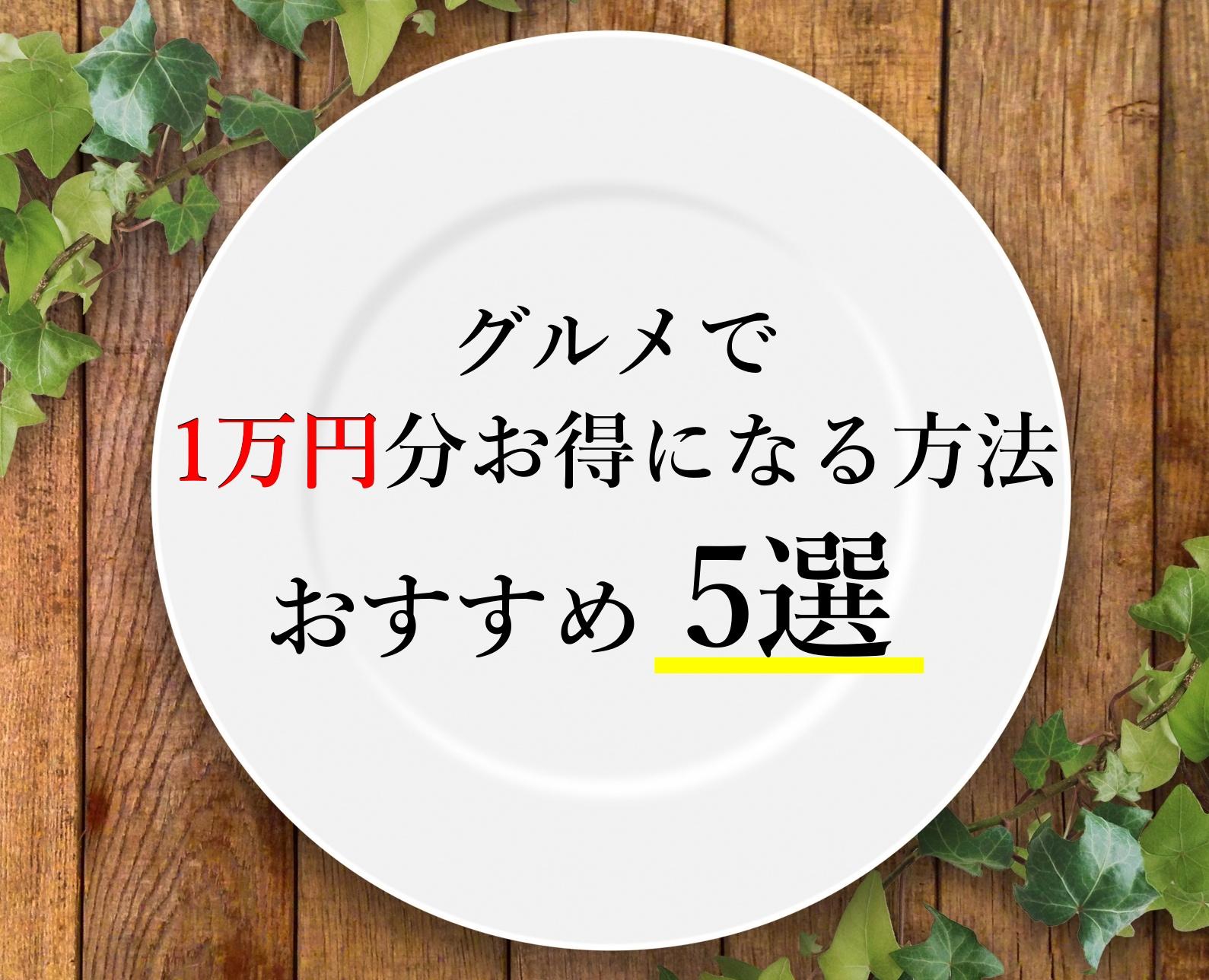 グルメで1万円分お得になる方法 おすすめ5選