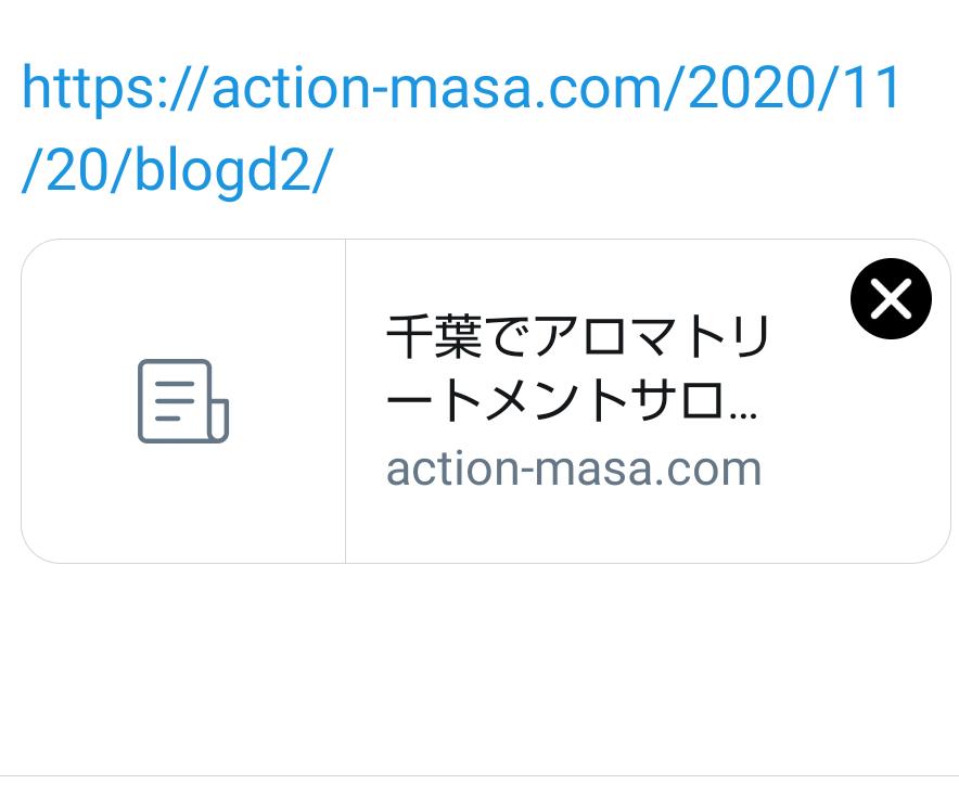 Twitterカードが表示されていない スクリーンショット