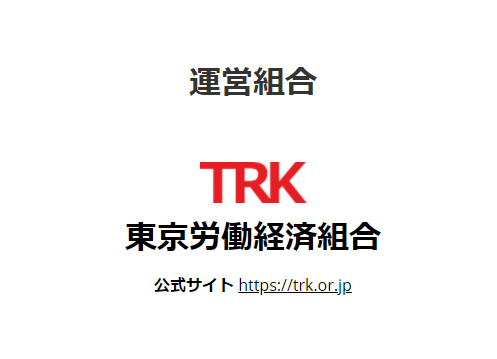 TRK のロゴ