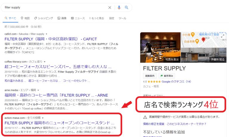 filter supply 検索ランキング4位