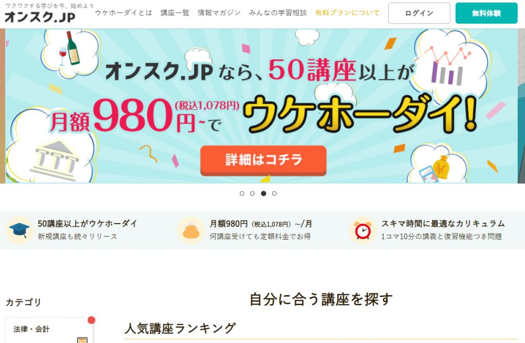 オンスク.JP ホーム画面