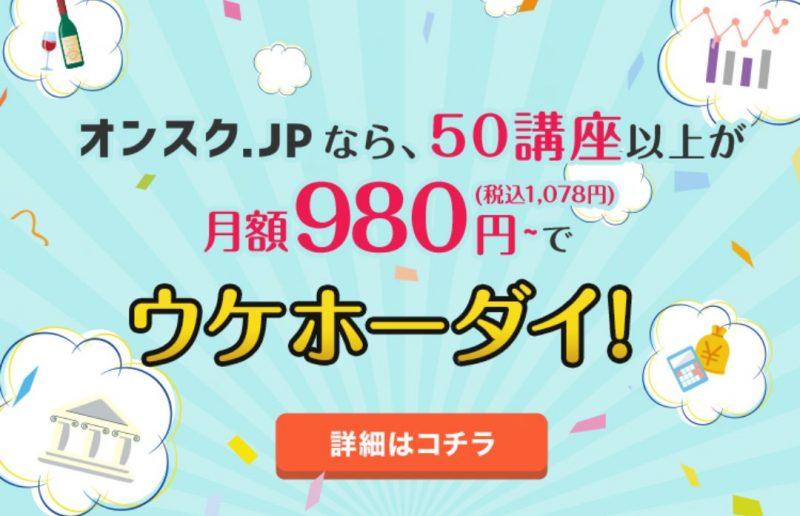 オンスク.JPなら50講座以上が月額980円でウケホーダイ!