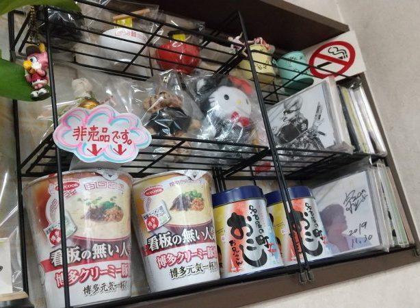非売品のカップ麺とCDや人形