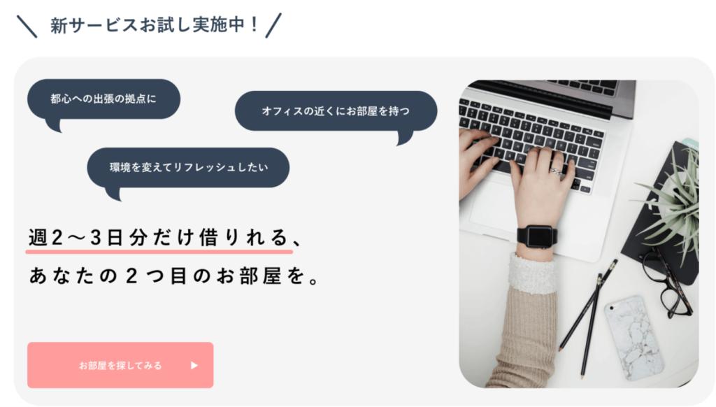 unito  新サービス紹介