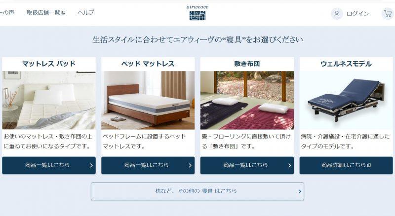 airweave ホーム画面の4つの寝具