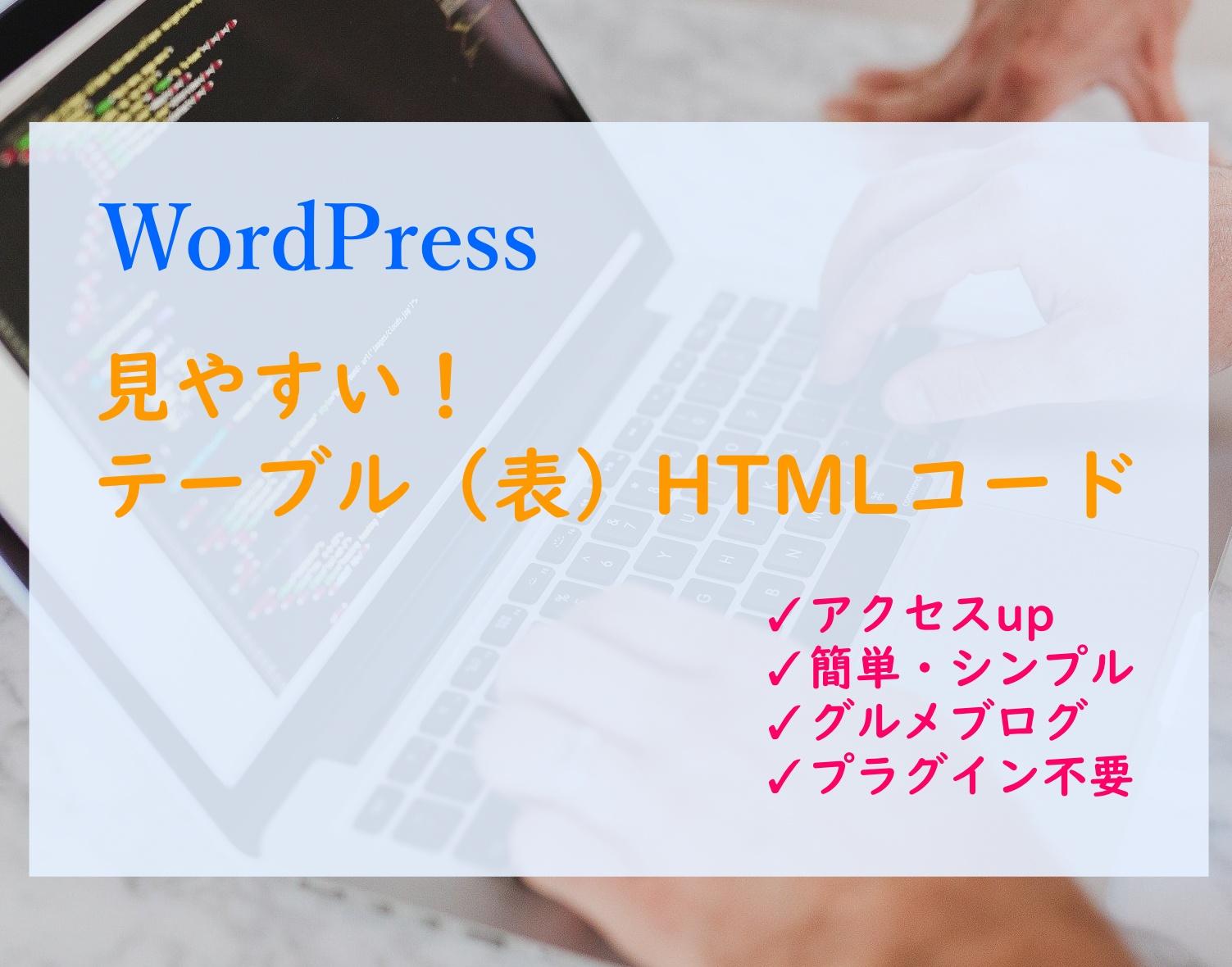 見やすい!テーブル(表)HTMLコード