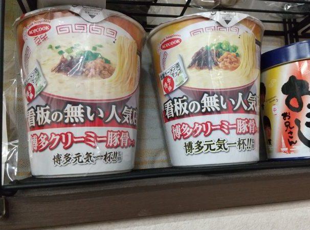 『看板のない人気店』カップ麺(非売品)