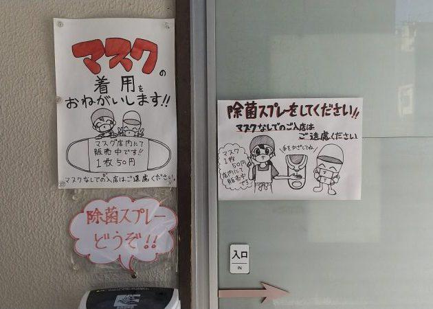 入口の扉に貼られたマスク着用の案内