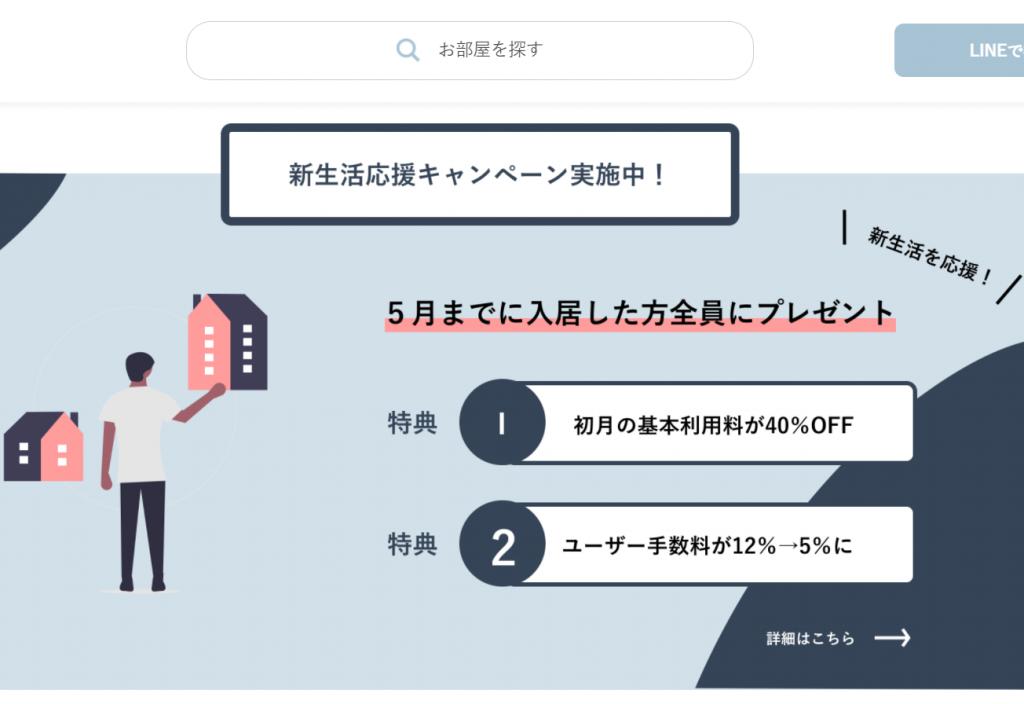unito 新生活応援キャンペーン