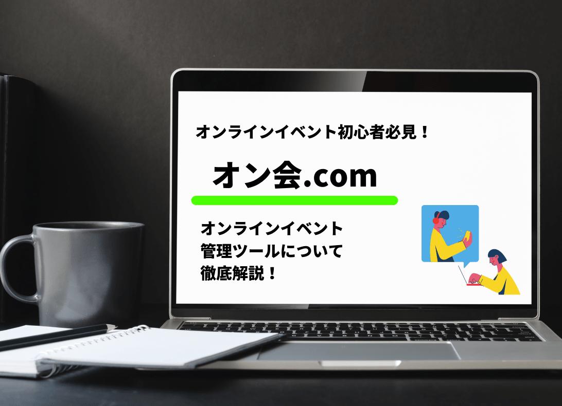 オンラインイベント初心者向け オン会.com 徹底解説!