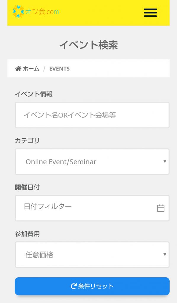 オン会.com イベント検索画面