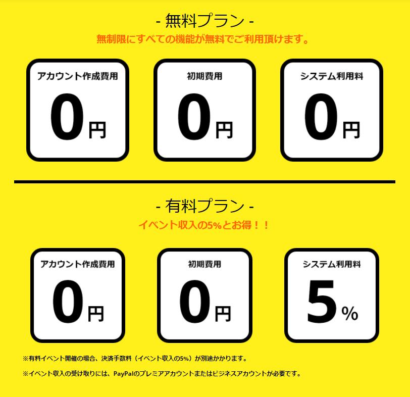 オン会.com 無料プランと有料プラン 各料金