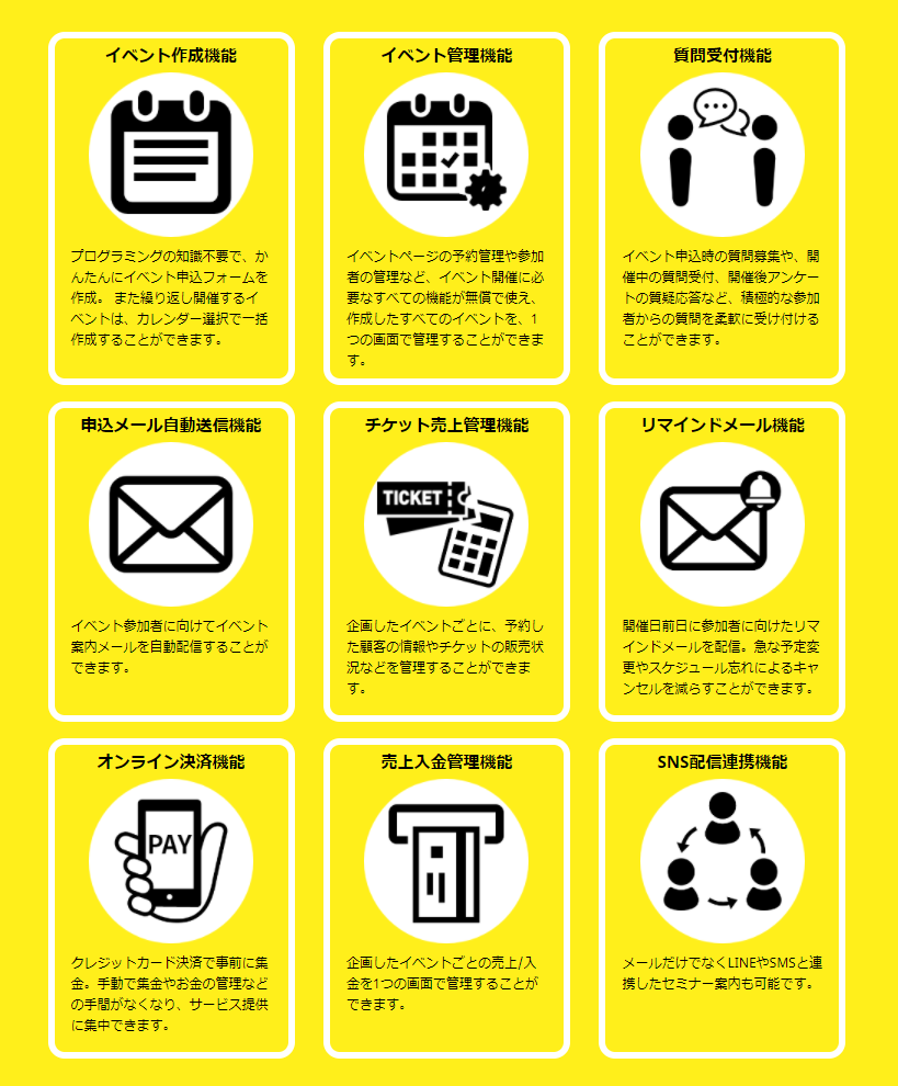 オン会.comの9つの機能