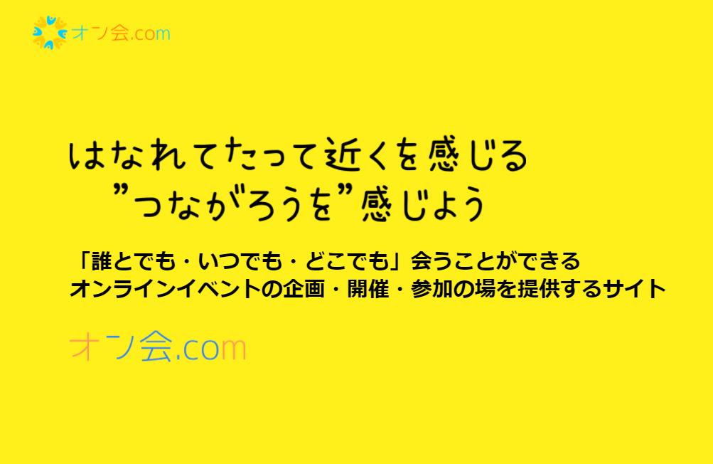 オン会.comホーム画面