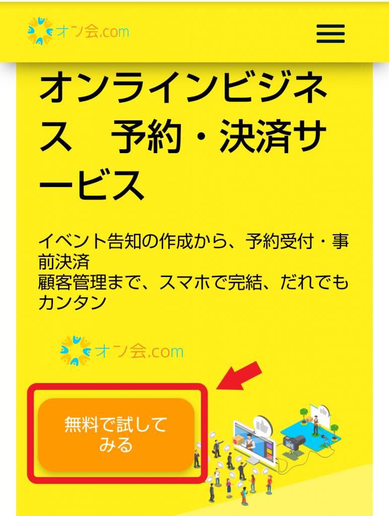 オン会.com スマホで見たホーム画面