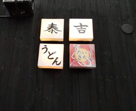 泰吉うどんのロゴ(看板)