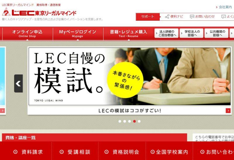 LEC東京リーガルマインド ホーム画面