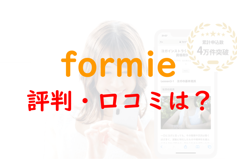 formie 評判・口コミは?