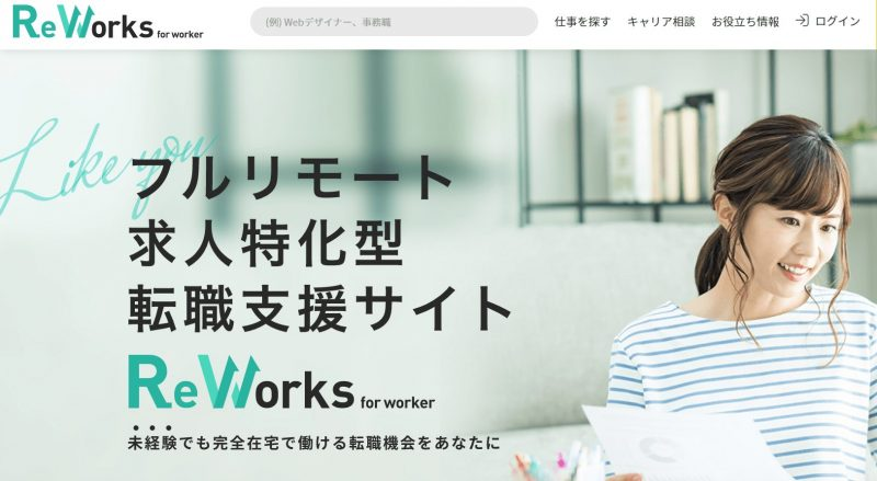ReWorks ホーム画面