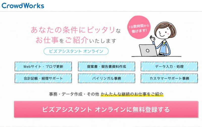 ビズアシスタントオンライン 紹介ホーム画面