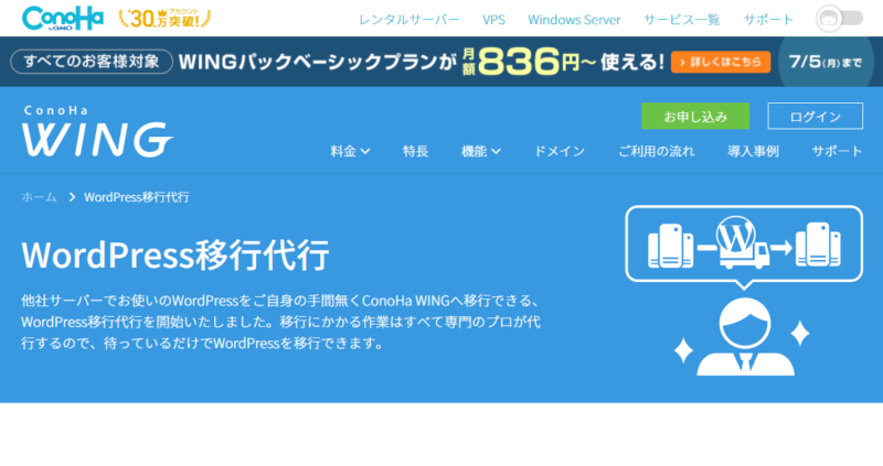 ConoHa WING 移行代行 ホーム画面