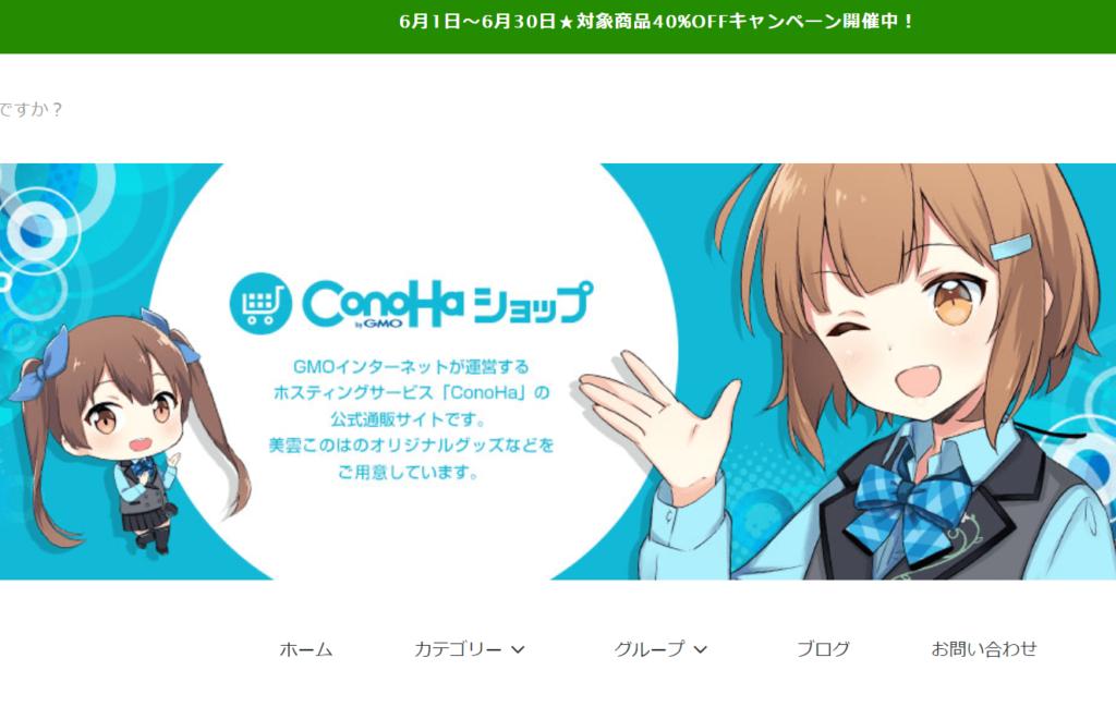 ConoHaショップ ホーム画面