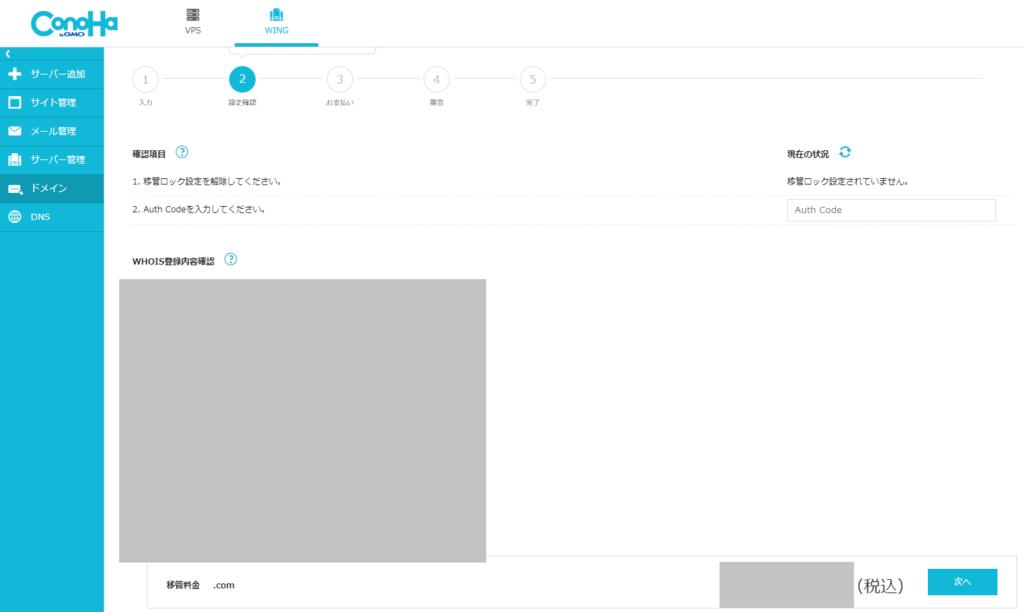 ドメイン移管 設定確認の画面