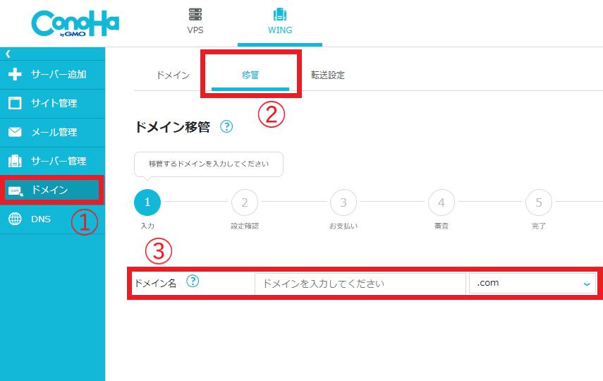 ドメイン移管 クリックの流れまたは入力画面