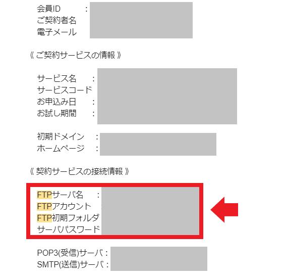 仮登録完了のお知らせ FTP情報が記載されている