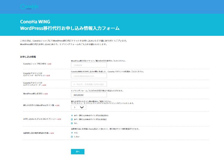 ヒアリングシート 申込情報入力画面