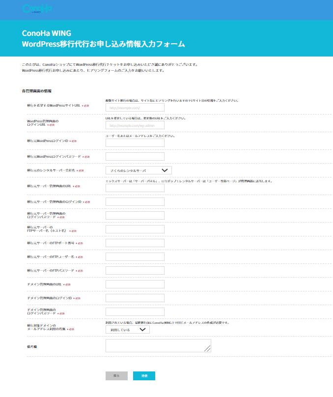 ヒアリングシート 各管理画面情報 入力画面